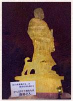 氷の祭典・アイスワールドin伊佐・西郷隆盛像の像
