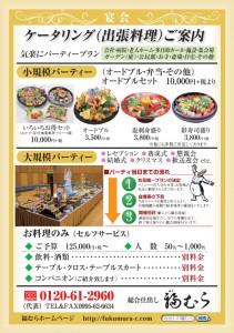 catering_chirashi-1
