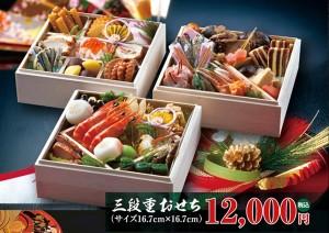 おせち2015 12000円