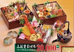 おせち20000円