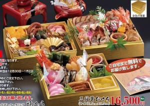 おせち16500円