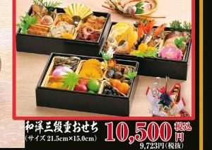 2018年10500円おせち