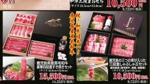 2018年10500と15500肉円おせち