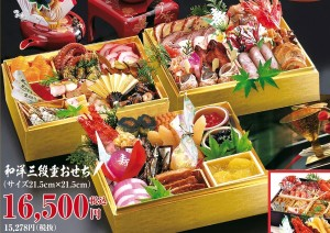 2018年16500円おせち