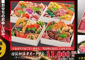 2018年11000円オードブル